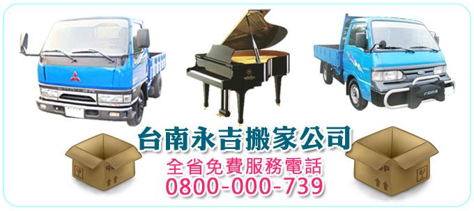 台南永吉搬家-搬家服務.搬運.機器搬運.鋼琴搬運.鋼琴吊卸.貨運.工廠遷移.公司搬運.吊車搬運